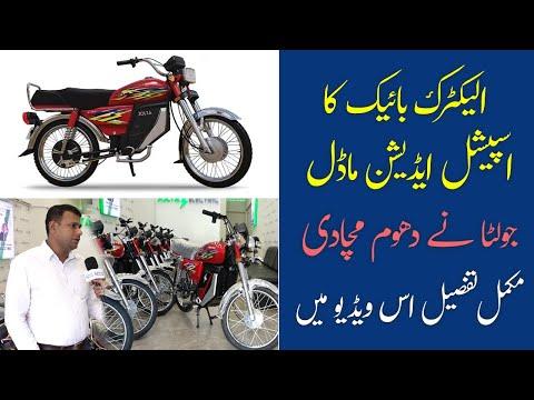 Jolta JE 70D SE 2021 Bike | Jolta Electric Bike Price in Pakistan