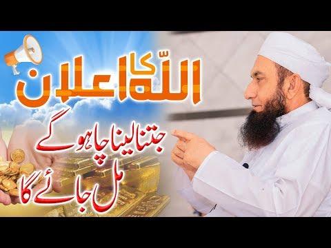 Maulana Tariq Jameel Latest Bayan 22-Aug-2019