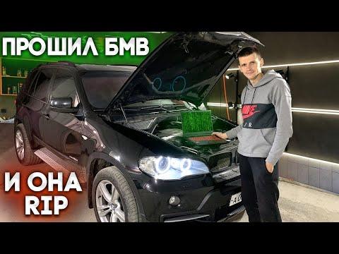 ПРОШИЛ BMW X5 И ОНА СЛОМАЛАСЬ