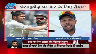 #India vs West Indies: टेस्ट के लिए तेज गेंदबाज #Umesh Yadav की 'विराट'  हुंकार