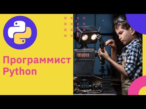 Python-разработка. Как стать программистом | GeekBrains