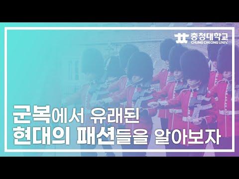 [군사학과] 군복에서 유래된 패션★패피주목 프리뷰 이미지