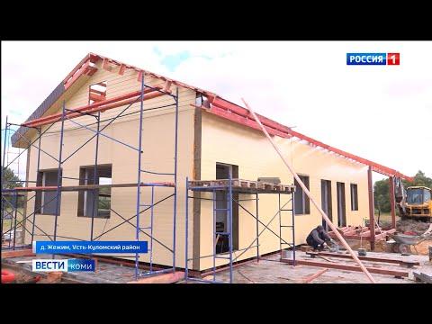 В деревне Жежим Усть-Куломского района идет строительство ФАПа
