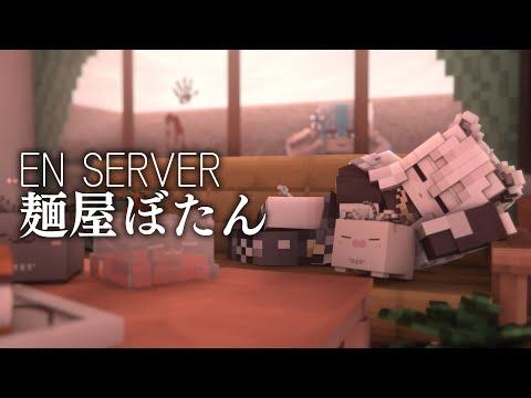 【Minecraft】ENサーバー麺屋ぼたんに着手する回【獅白ぼたん/ホロライブ】