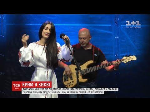 У столиці відбувся джазовий концерт під відкритим небом, присвячений Криму