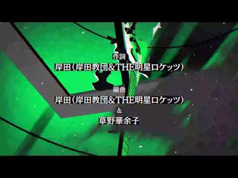 【東方LostWord feat.ナノ × 岸田教団&the明星ロケッツ】「月と十六夜」イントロver.