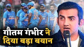 ICC World Cup 2019: टीम इंडिया से खुश नहीं Gautam Gambhir, बताई ये सबसे बड़ी कमी