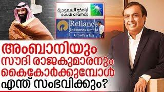 സൗദി അരാംകോയും അംബാനിയും ഒരുമിക്കുന്നു I Saudi Aramco in talks with Reliance