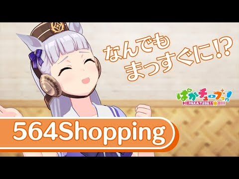 【564ショッピング♪】・・・
