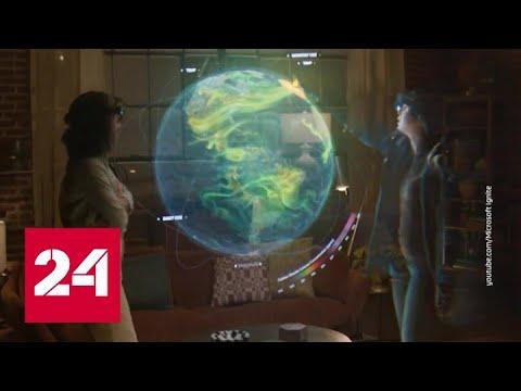 Microsoft представила платформу для общения и работы в смешанной реальности. Вести.net – Россия 24