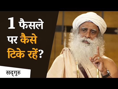 एक फैसले पर कैसे टिके रहें? | Decision Making | Sadhguru Hindi