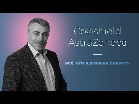 Covishield AstraZeneca. Всё, что я должен сказать.