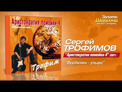 Сергей Трофимов - Вурдалаки-упыри (Audio) - UC4AmL4baR2xBoG9g_QuEcBg