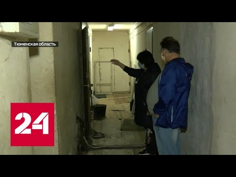 Один туалет на 12 комнат и отсутствие фундамента: как живет аварийный дом в Тюмени