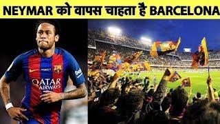 Neymar को वापस चाहता है Barcelona, PSG को 770 करोड़ रु. और 2 खिलाड़ियों का दिया ऑफर