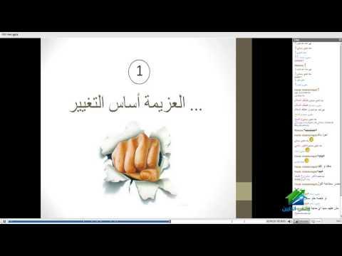 التنمية البشرية القرآنية | أكاديمية الدارين | محاضرة 3