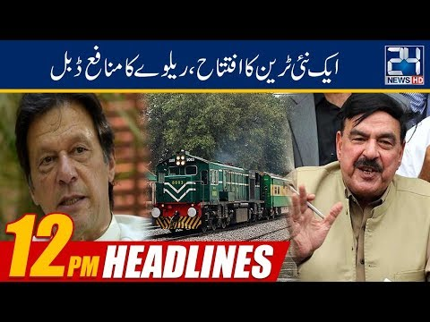 News Headlines | 12:00pm | 24 March 2019 | 24 News HD