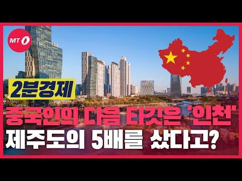 [2분경제]중국인의 다음 타깃은 인천, '제주도의 5배' ...
