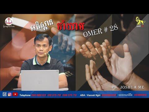 Omer #28  24 April 2021 (Live)