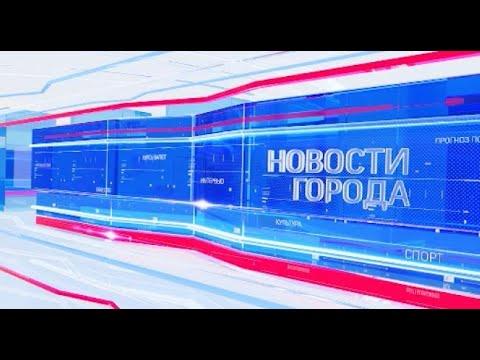 Новости города 13.05.2020