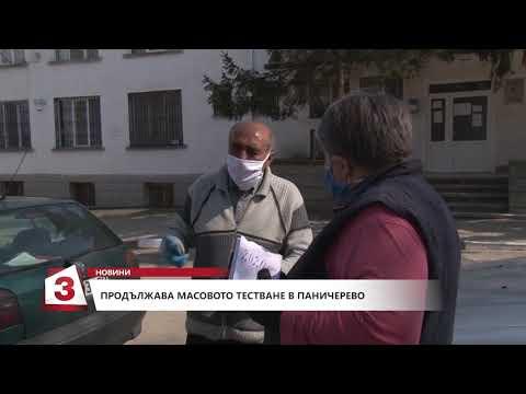 Продължава масовото тестване на Паничерево с дарените от Делян Пеевски 1000 бързи теста