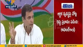 Demonetisation Affected The Nation's Economy   Rahul Gandhi