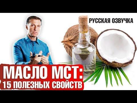 МАСЛО МСТ: 15 полезных свойств (русская озвучка) photo
