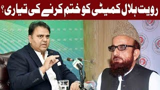 Fawad Chaudhry's Statement Against Ruet-e-Hilal Committee | 15 July 2019 | Express News
