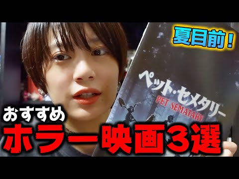 2021年夏オススメ【ホラー映画】3選!