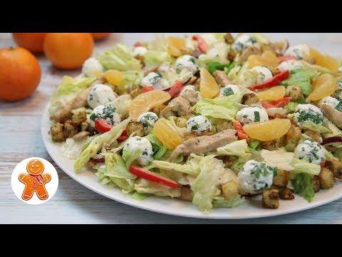Салат «Новогодний» Необычный и Очень Вкусный