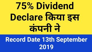 75% Dividend Declare किया इस कंपनी ने - Record Date 13th September 2019