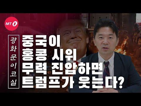 [광화문이코실]EP8.중국이 홍콩 시위 무력진압하면 트럼프가 ...