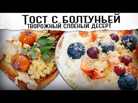 Завтрак. Тост с болтуньей и слоеный творожный десерт