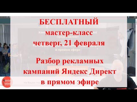 БЕСПЛАТНЫЙ мастер-класс! Разбор рекламных кампаний Яндекс Директ в прямом эфире