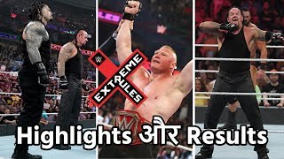 WWE Extreme Rules 2019 Results & Highlights. Roman Reigns & Undertaker. Brock Lesnar Cash-in.