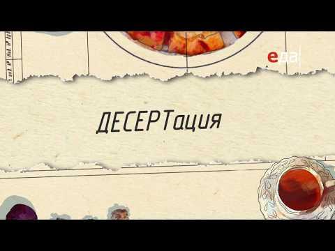 Новые серии! «ДЕСЕРТация»