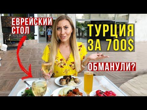 Турция всё Включено — Зацените Шведский стол: Завтрак, Обед и Ужин в Кемере