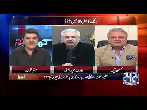 Why PM Imran khan Helpless Front Of Fawad Chaudhry!!!