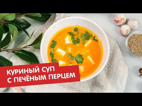 Куриный суп с печёным перцем   Братья по сахару