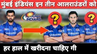 IPL 2020 - Mumabi Indians की टीम इन 3 आलराउंडरों को हर हाल में खरीदना चाहिए गी   IPL Auction 2020