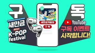 🎁[구독 이벤트]🎁 총 132분께 쏜다! l 2021 새만금 K-POP 페스티벌 구독+응원이벤트 10.20(수) ~ 10.31(일)