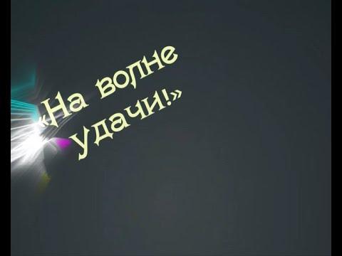 «На волне удачи», ТРК «Волна-плюс», г. Печора 31 08 2021