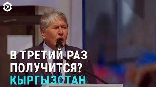 Допрос Атамбаева: попытка