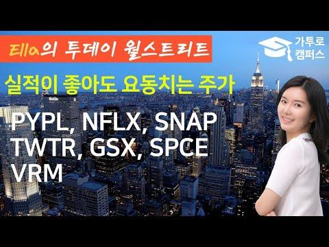 📈실적이 좋아 요동치는 주가 #PYPL(페이팔), #NFLX, #SNAP, #TWTR(트위터), #GSX, #SPCE, #VRM