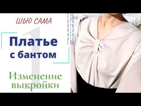 Шью сама ПЛАТЬЕ С БАНТОМ/Изменение готовой выкройки