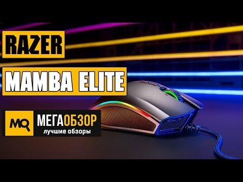 Razer Mamba Elite обзор мышки - default
