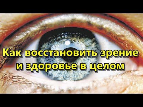 Как восстановить зрение и здоровье в целом
