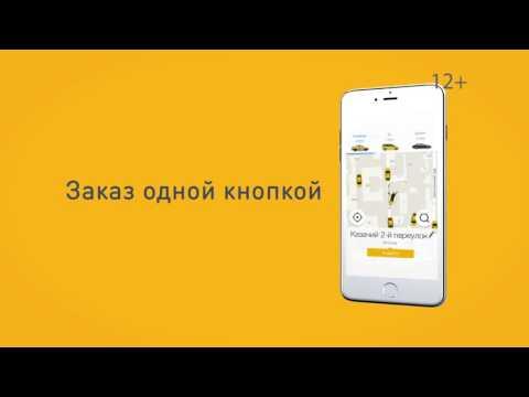Gett - заказ такси одной кнопкой.