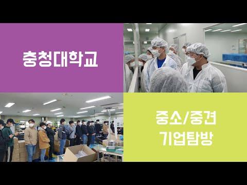 충청대학교 LINC+ 중소/중견기업 탐방 프리뷰 이미지