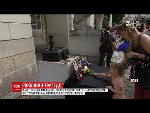 У Львові вшанували пам'ять рятувальників та еколога, загиблих на Грибовицькому сміттєзвалищі